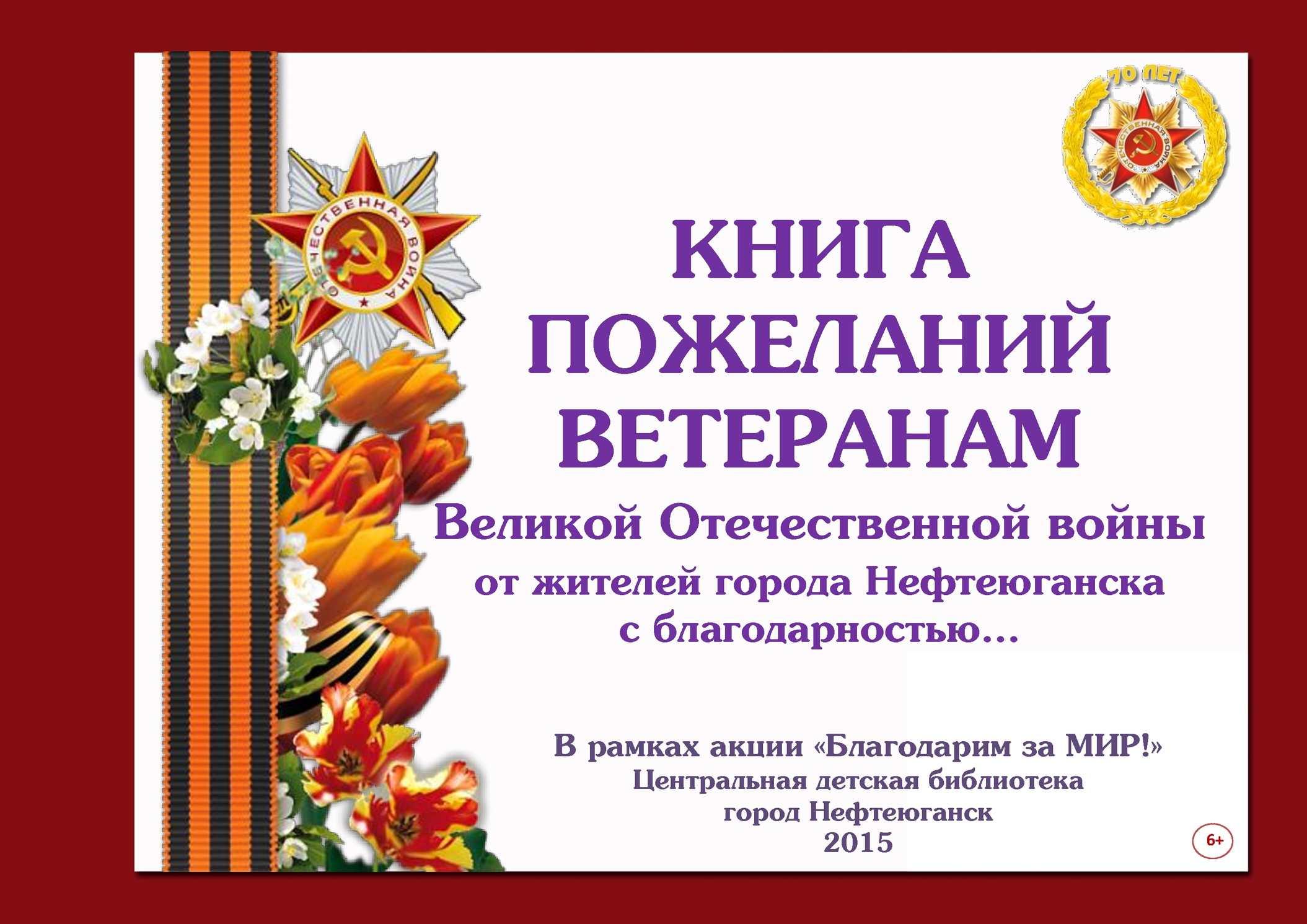Поздравления участникам вов