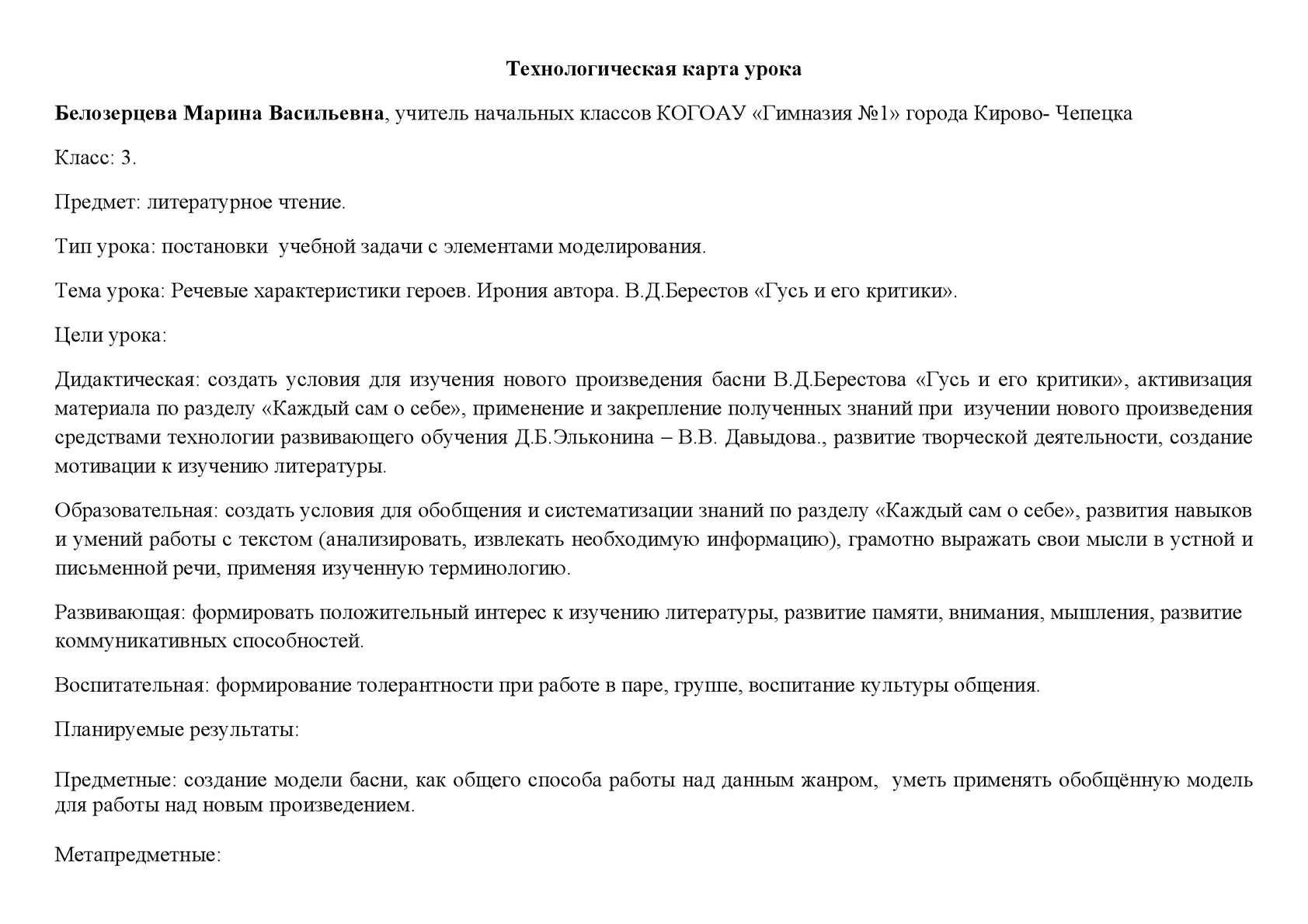 3 класс модели текста работа над текстом работа в вебчате южно сахалинск