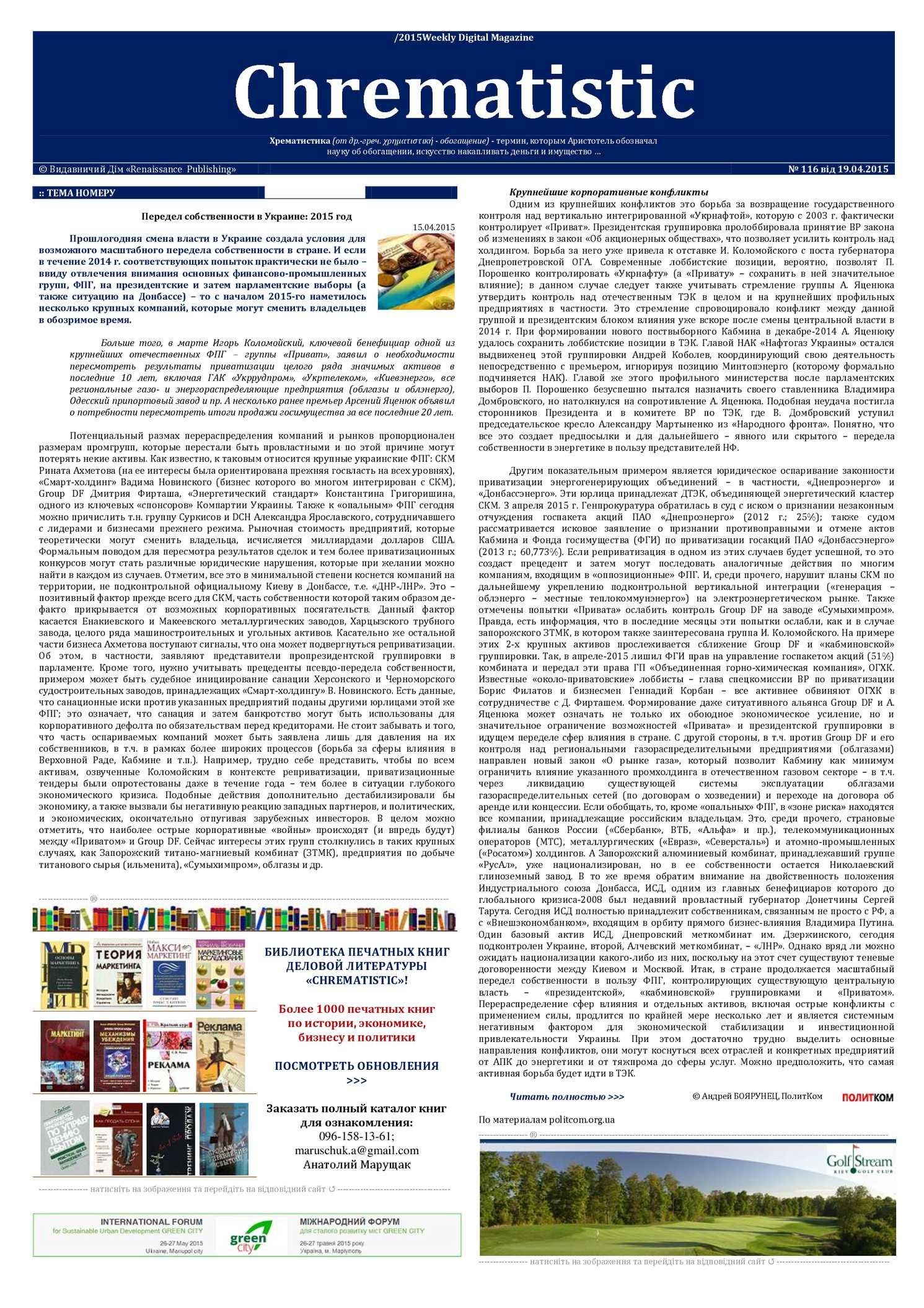 Calaméo - №116 Wdm «Chrematistic» от 19 04 2015 9f97237a4ee