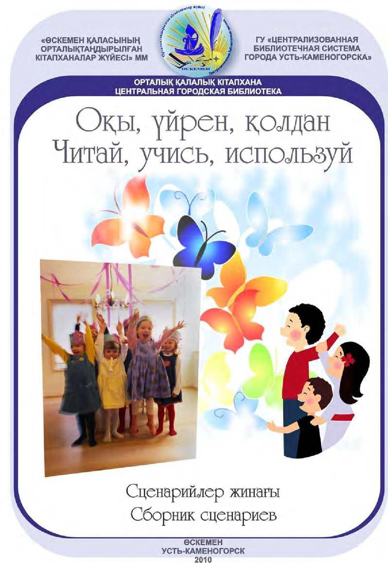 Ойын автоматтарының ұяшықтары тегін. ru