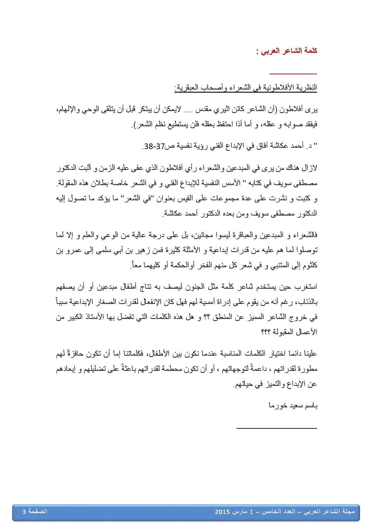 886798846 العدد الخامس - مجلة الشاعر العربي - CALAMEO Downloader