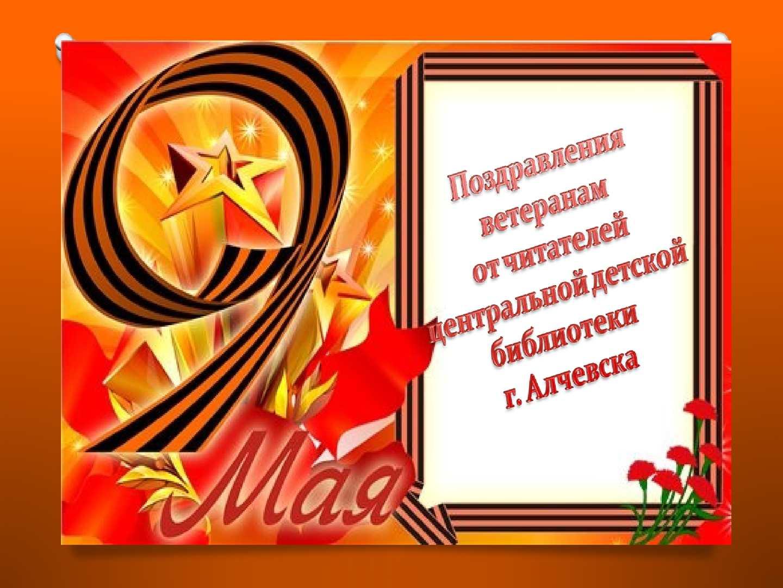 Поздравление на открытку ветерану