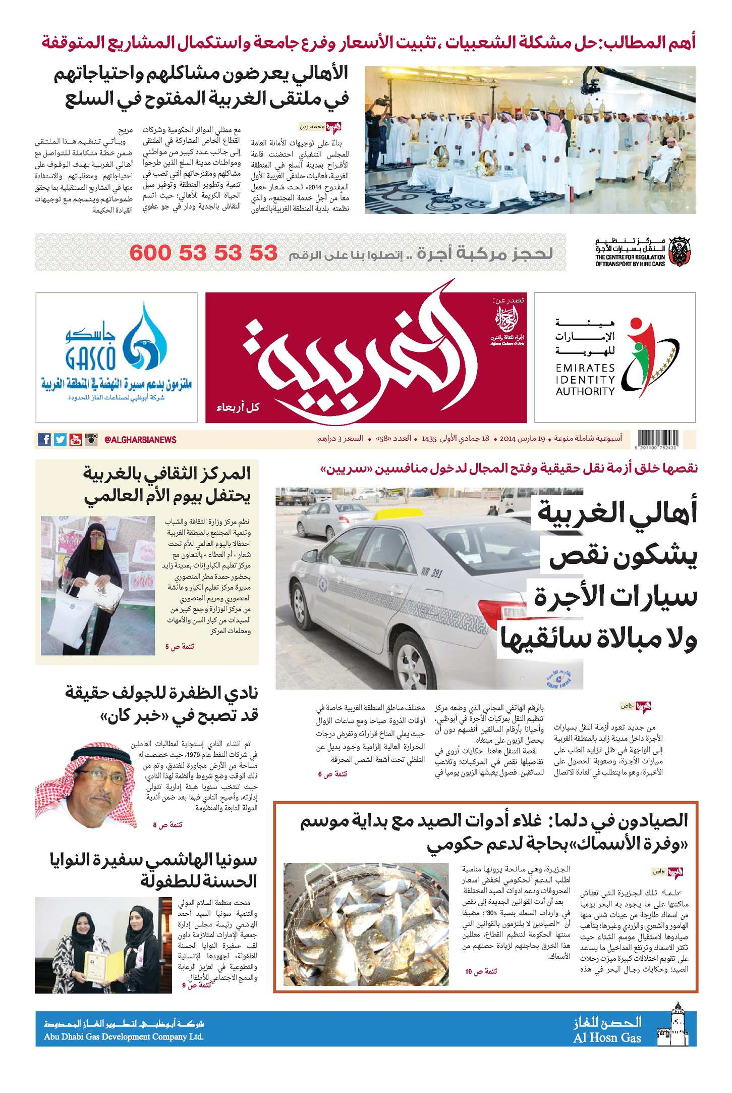95e696cfc Calaméo - 58 صحيفة الغربية - العدد