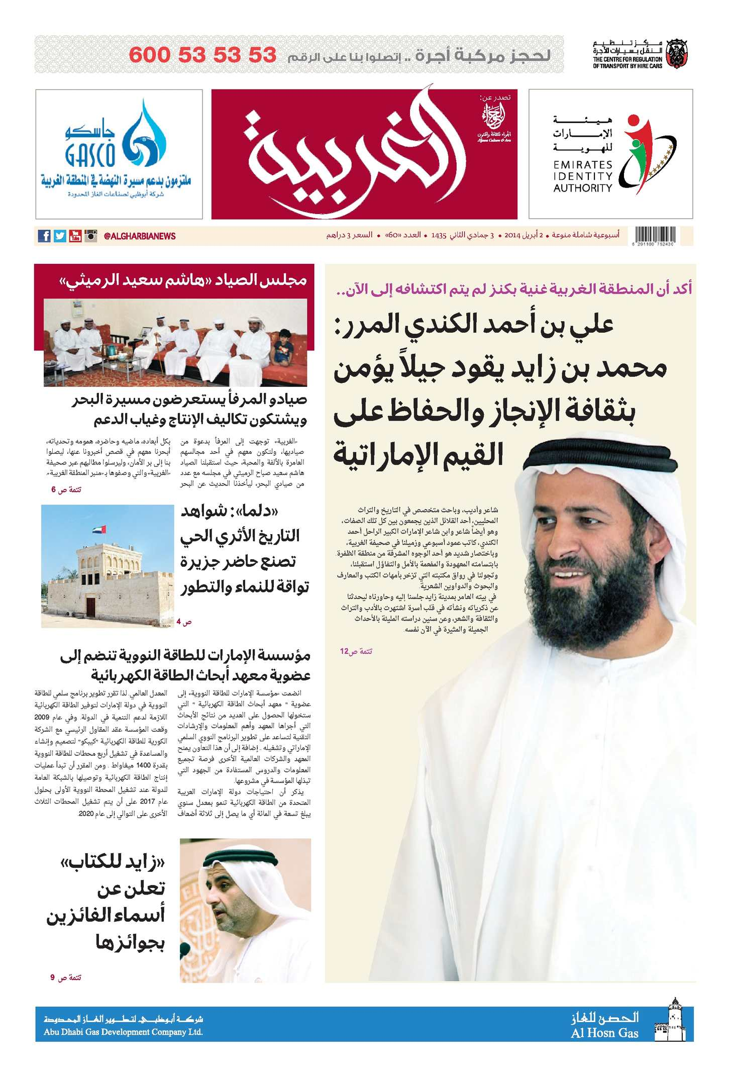 e2277bcec Calaméo - 60 صحيفة الغربية - العدد