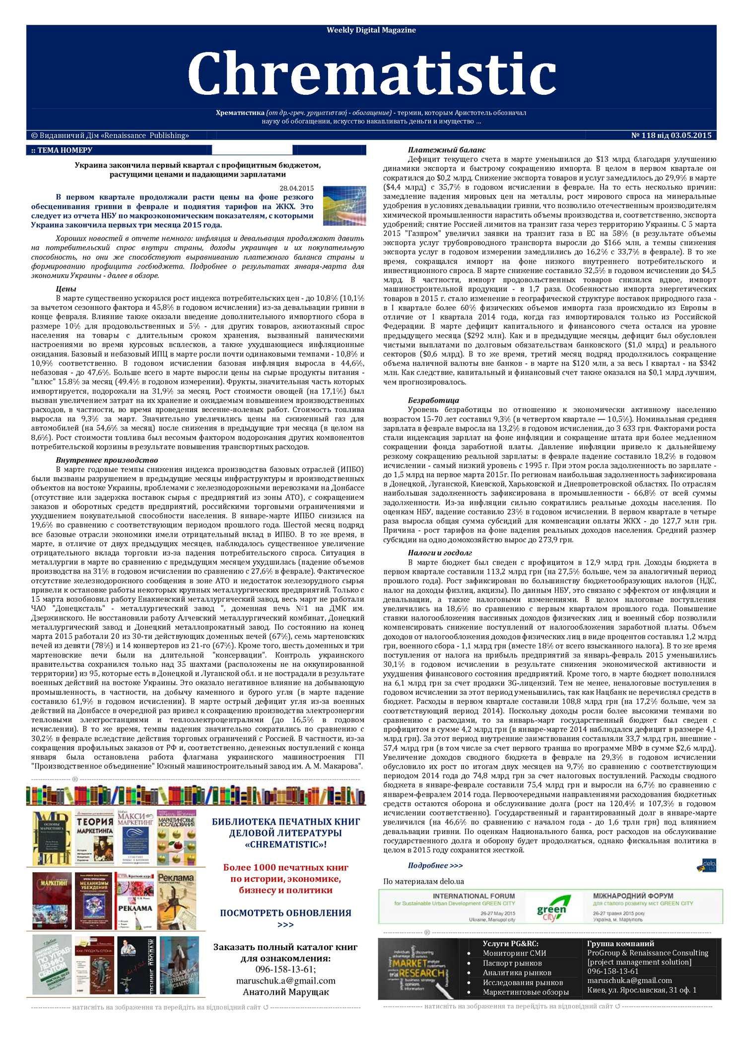 ed31354e54a5 Calaméo - №118 Wdm «Chrematistic» от 03 05 2015