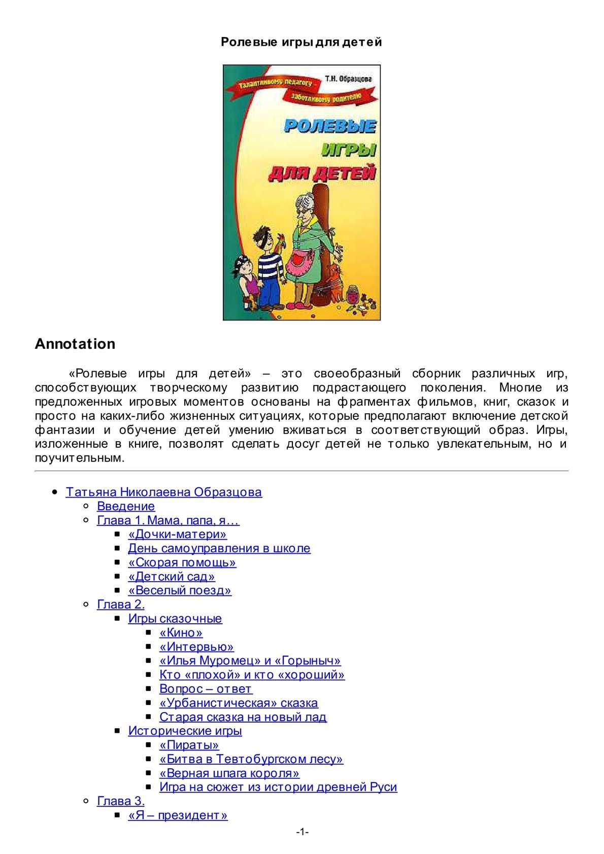 Сказочное казино игра для младших детей чат рулетка русская видеочат рулетка с девушками онлайн