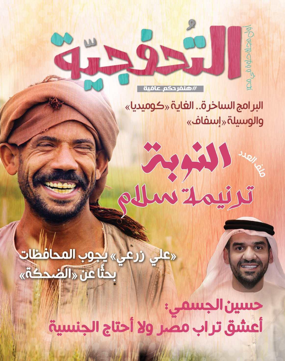 e083fe2bb Calaméo - التحفجية.. أول مجلة حلوة في مصر