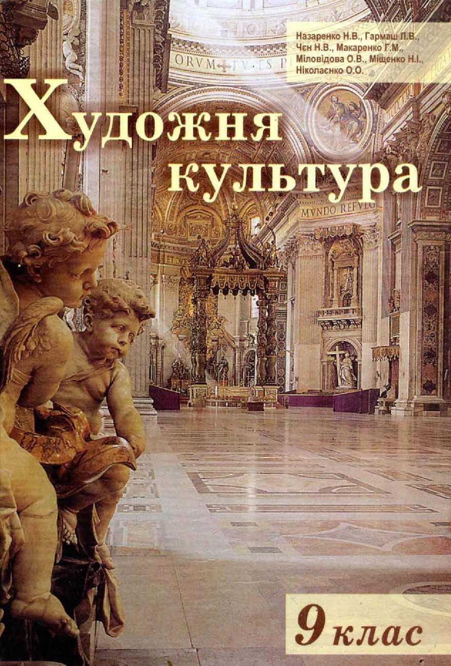 Calaméo - Художня культура 9 Назаренко. 0699642f70396