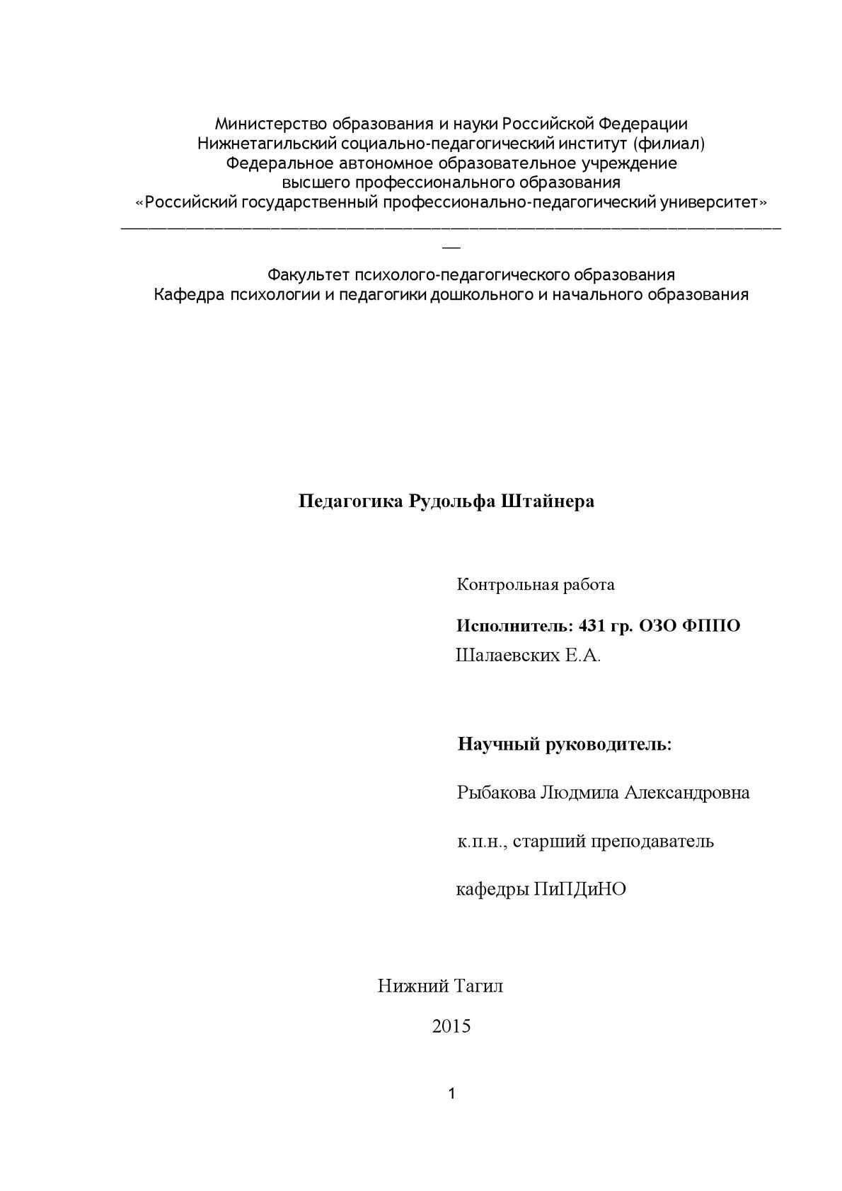Реферат педагогика рудольфа штайнера 1958