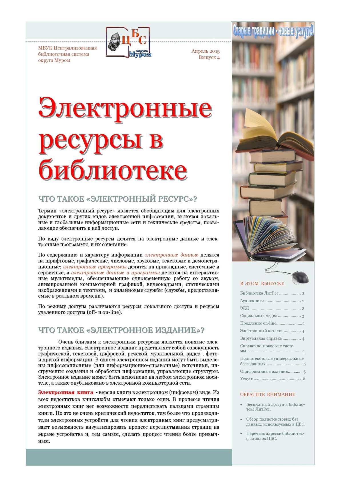 book combating