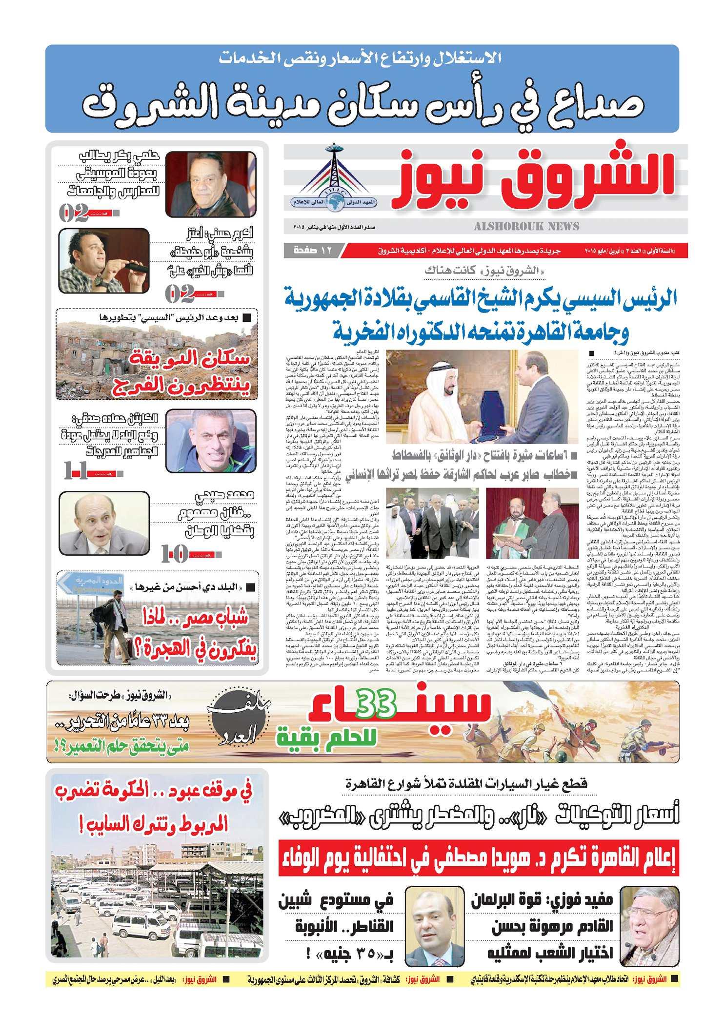 94fff2b385f44 Calaméo - Alshrouk News Third Issue May 2015