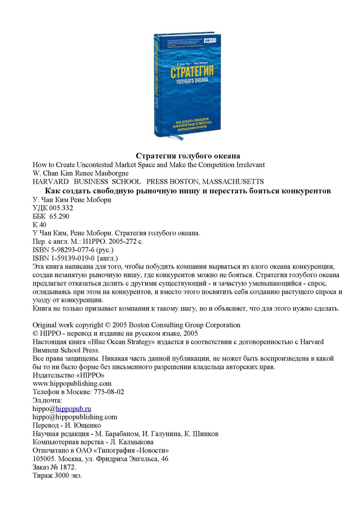 Calaméo - Стратегия голубого океана 82d01e24232