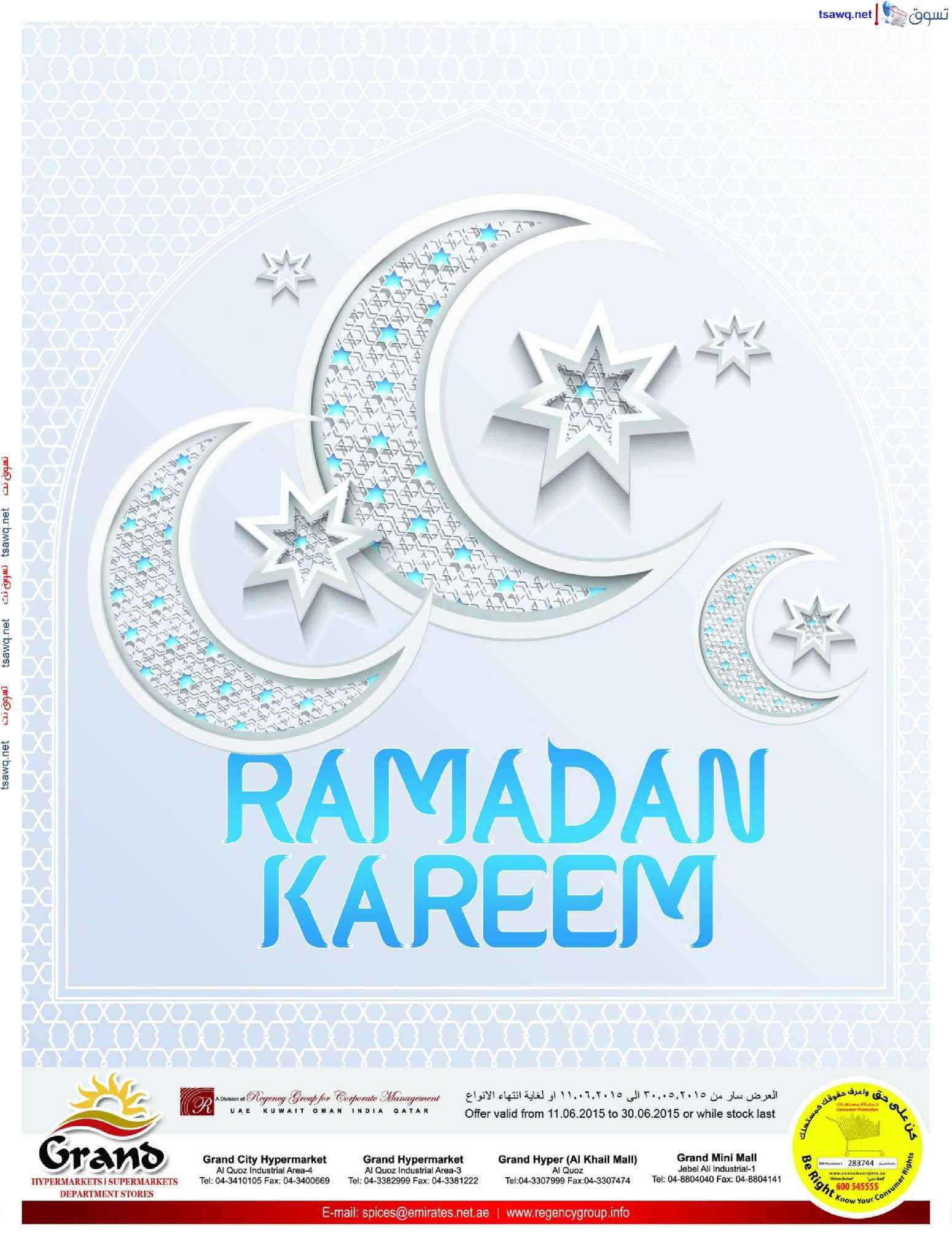 fa7c88a1a عروض جراند هايبر ماركت الإمارات من 11 يونيو حتى 30 يونيو 2015 رمضان كريم |  تسوق نت