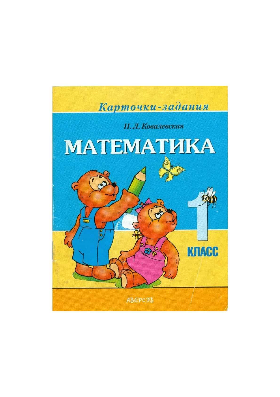Математика 1 класс Карточки задания