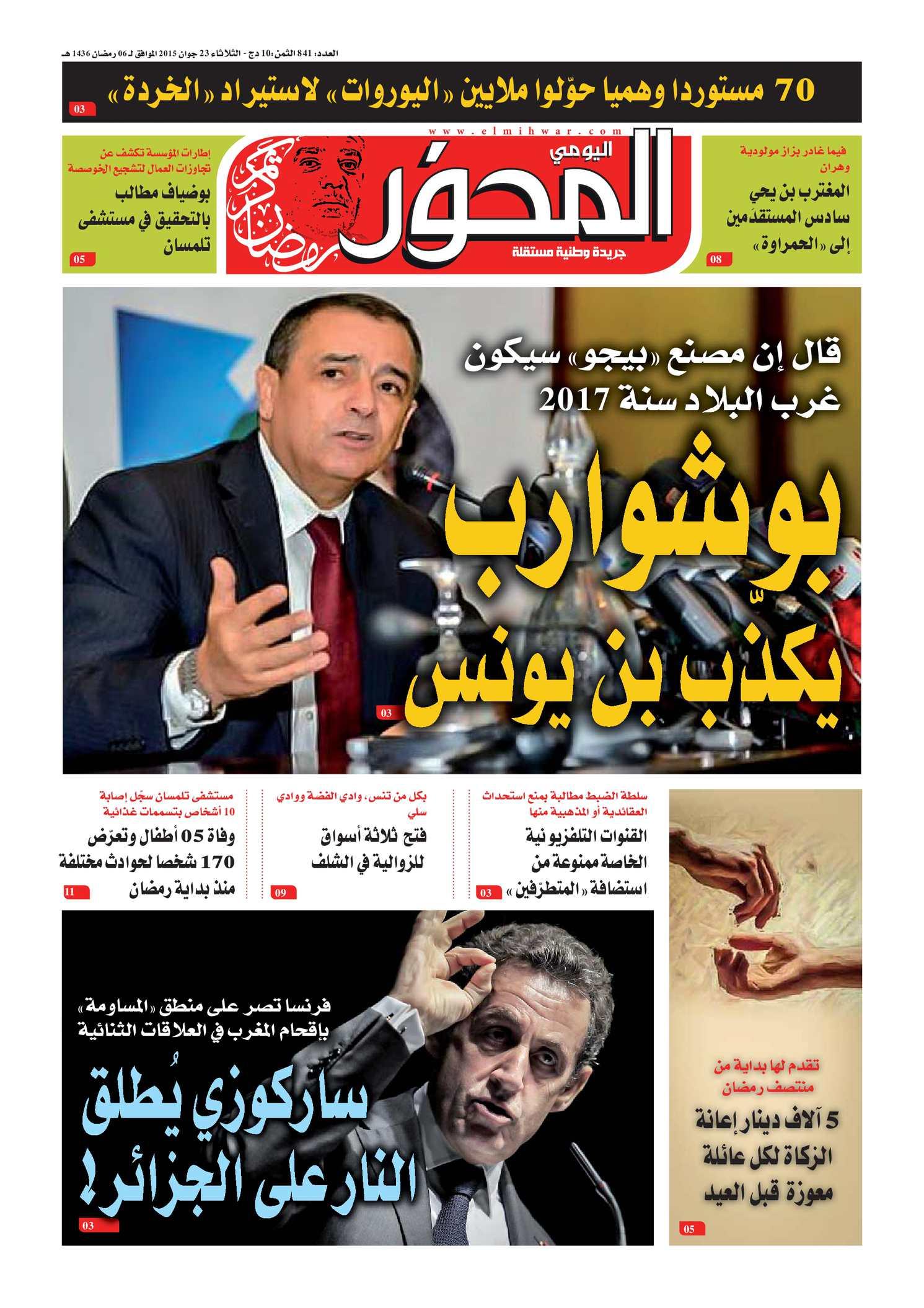aba292bd0 Calaméo - Journal Mihwar N° 841 Ouest Du 23 06 2015