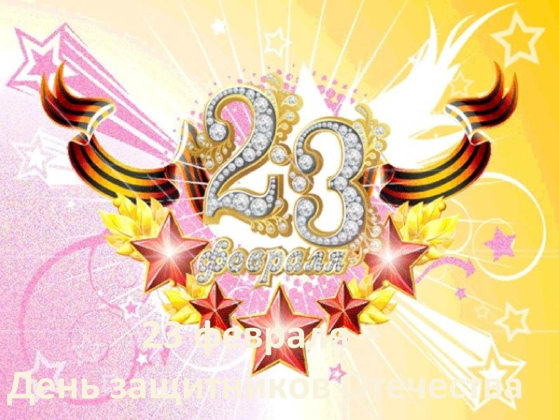 Смешное поздравление с 23 февраля, Смешные Поздравления с 23 Февраля в стихах 25 фотография
