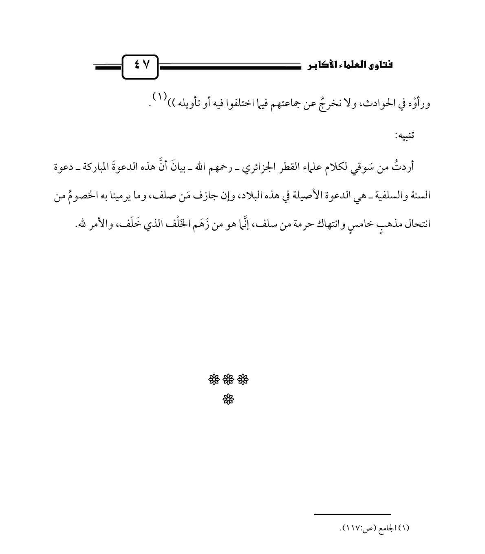 فتاوى العلماء الأكابر فيما اهدر من دماء في الجزائر Calameo Downloader