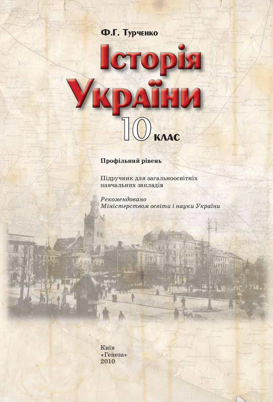 гдз по історії україни 10 клас турченко
