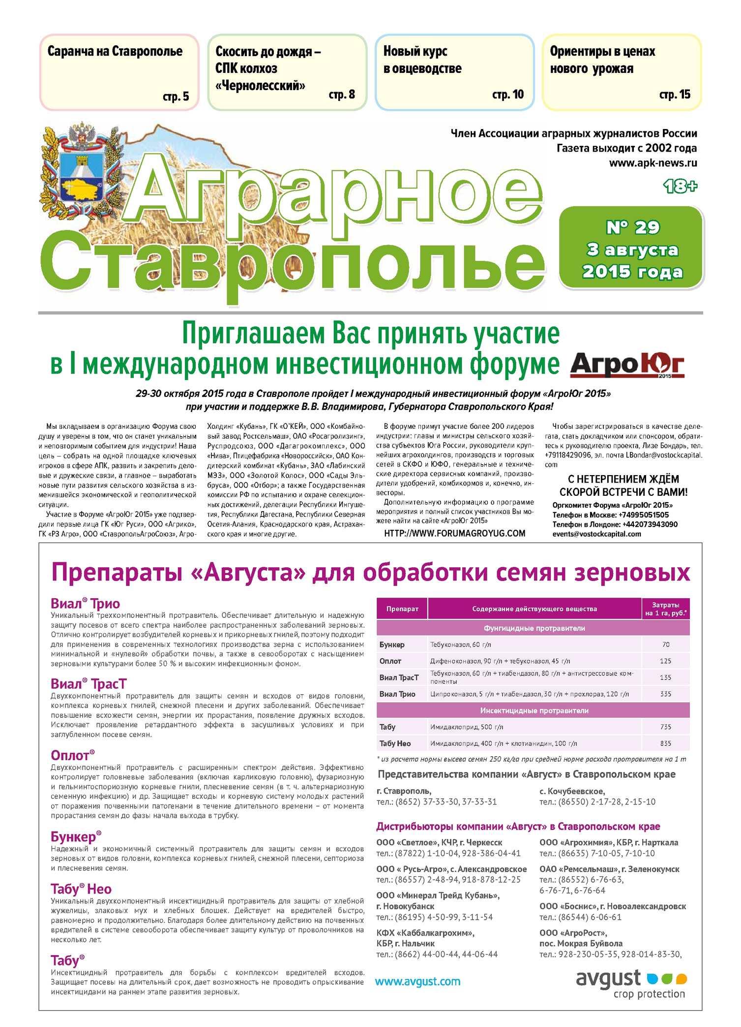 вакансии зав лабораторией элеватора в ставропольском крае