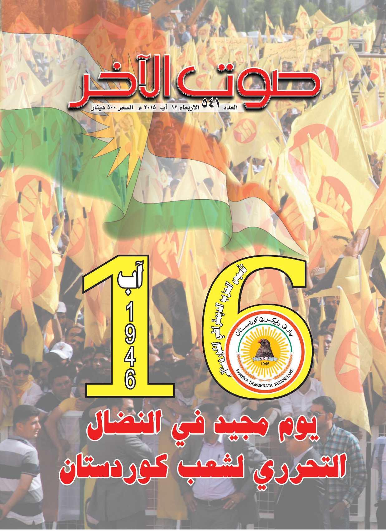bc7cd85df4f97 Calaméo - Issue 541