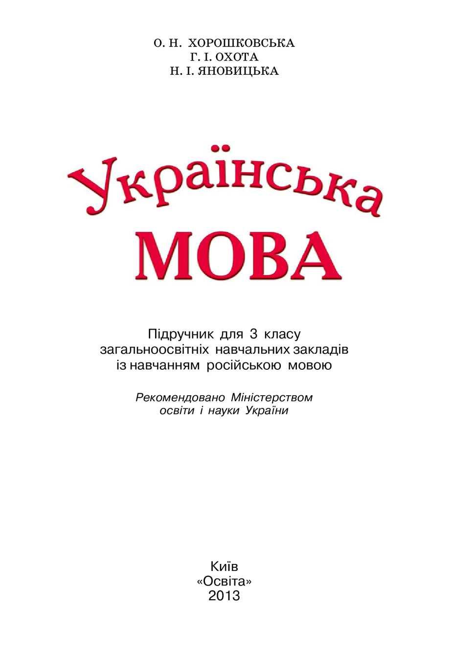 Calaméo - Ukrainska Mova 3klas Horoshkovska f02d2553c62f8