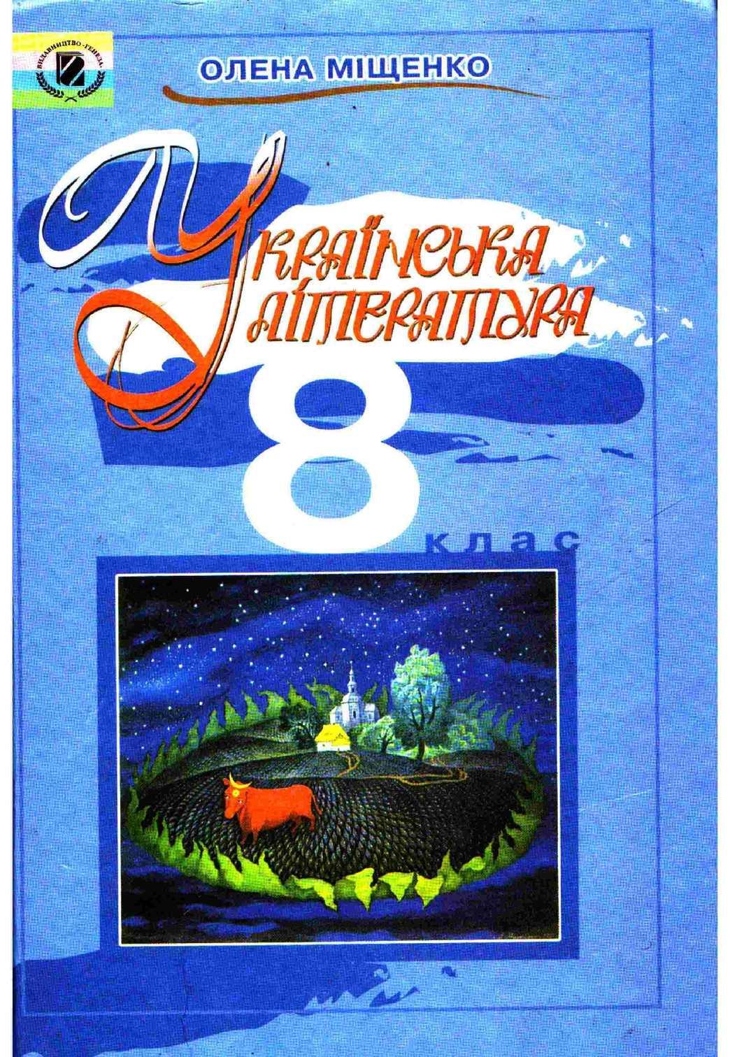 Calaméo - Ukrliteratura Mishhenko 8klas 0247f8eb4af88