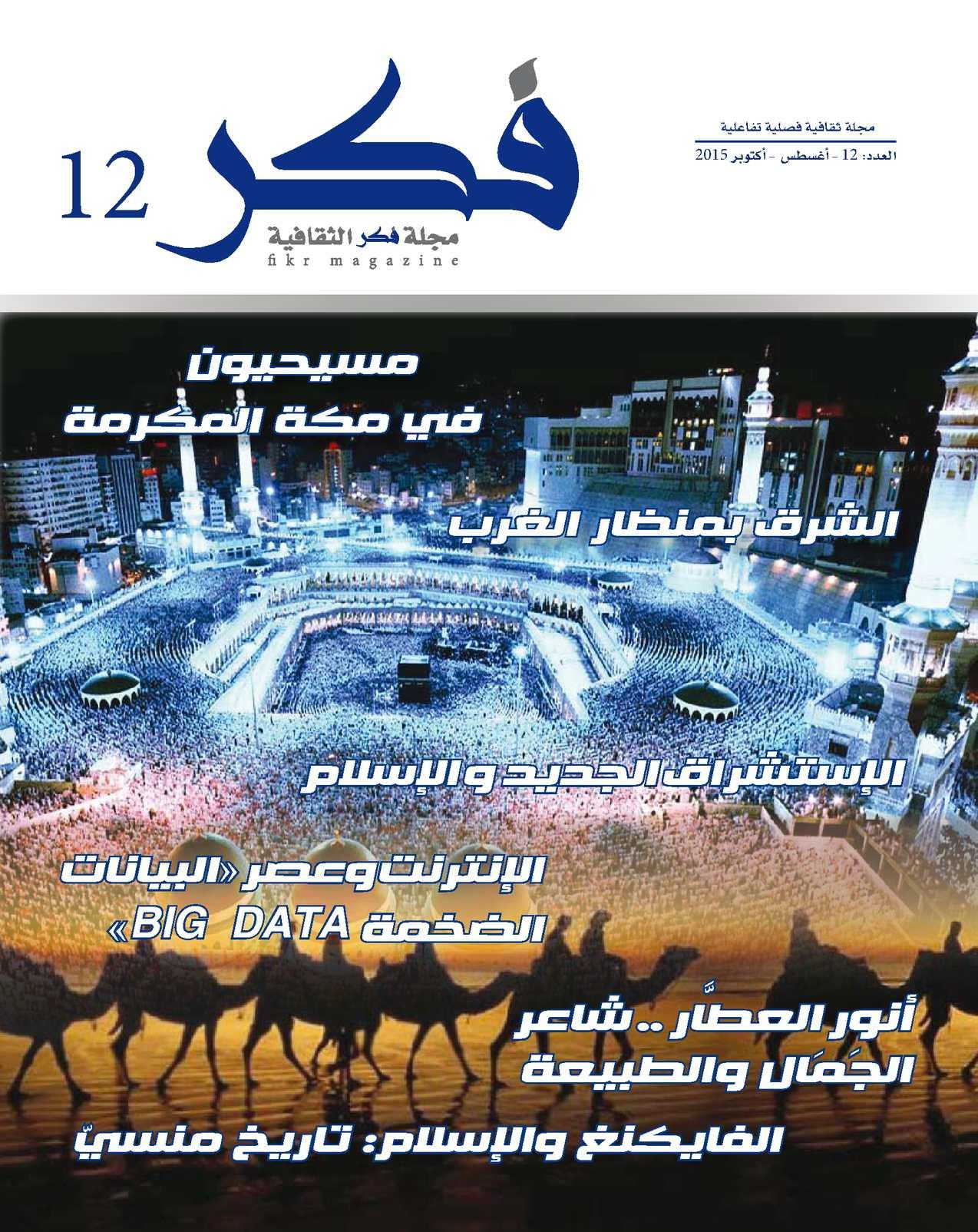 076e62e18 Calaméo - Fikr Magazine 12
