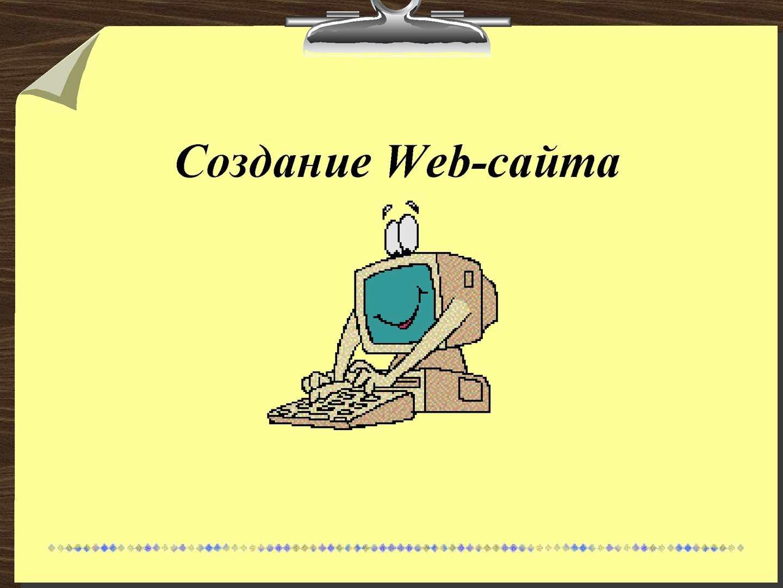 Создание web сайта информатика создание сайта фотошопе нуля
