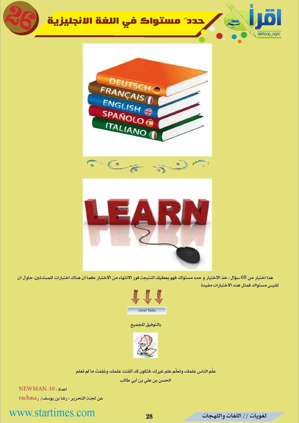 dictionary english arabic startimes