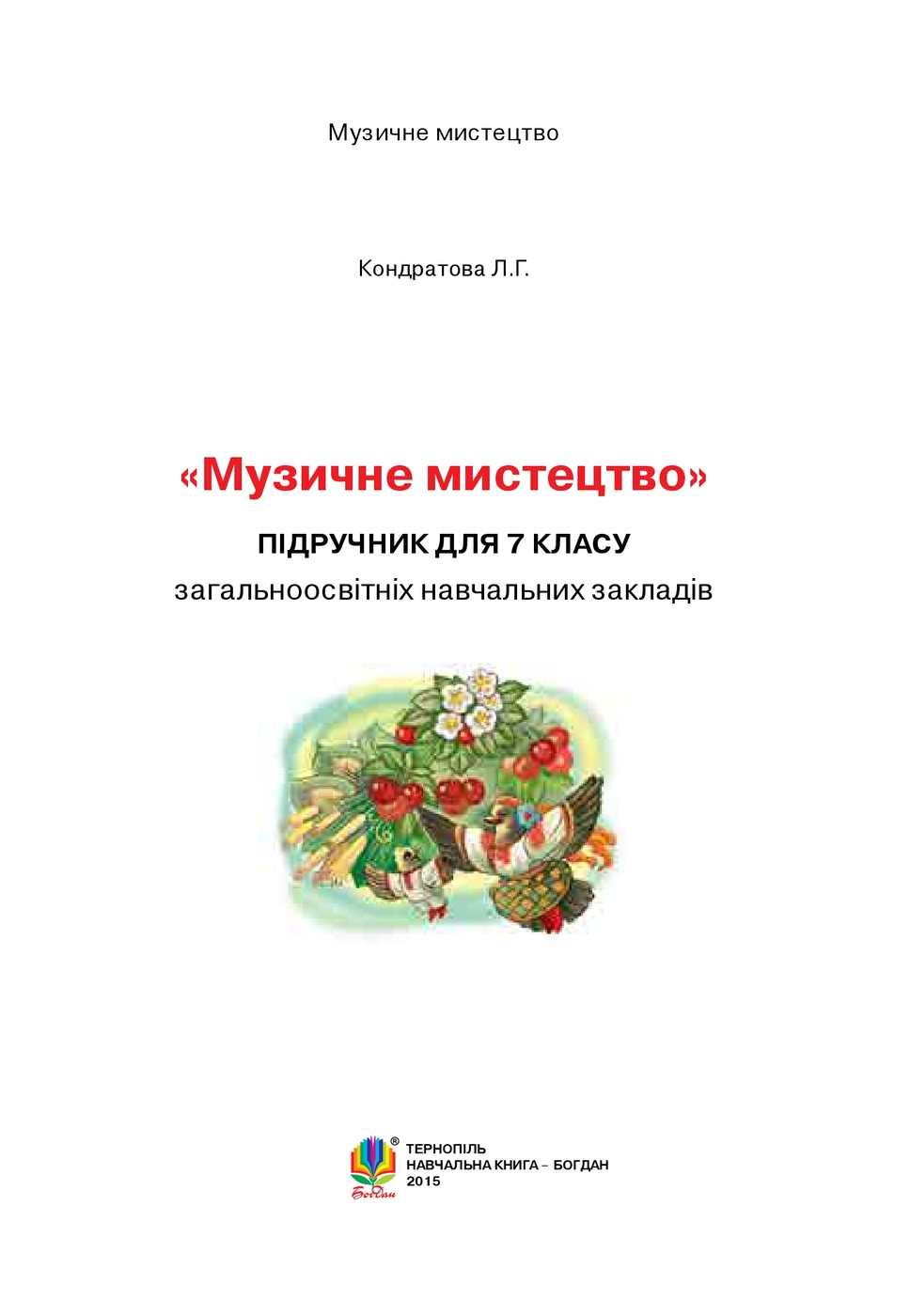 Calaméo - 7 Klas Muzichne Mistectvo Kondratova 2015 20facdf471ee7