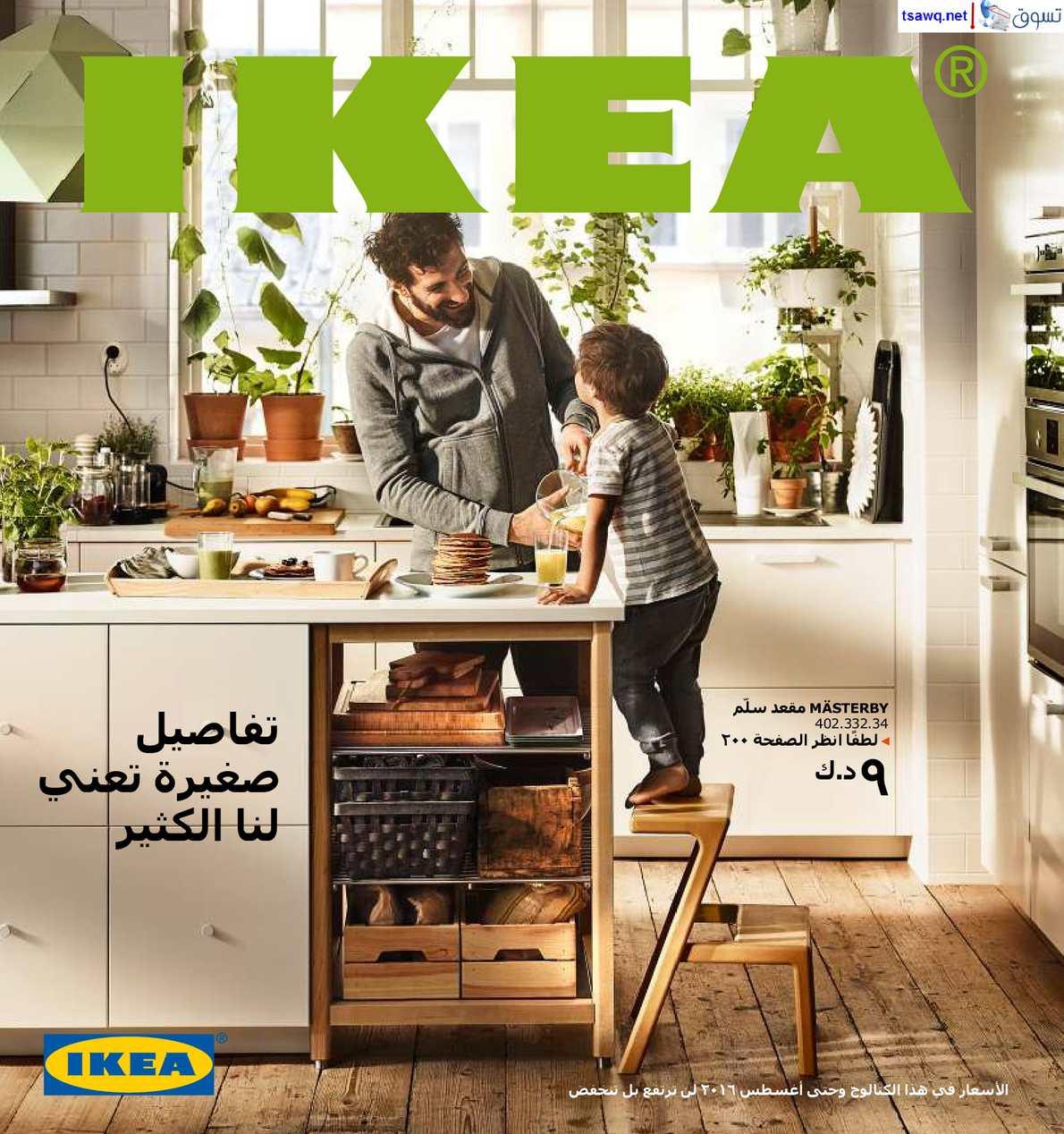 c9f8db891 Calaméo - Tsawq Net Ikea Catalogue Ar 02 09 2015