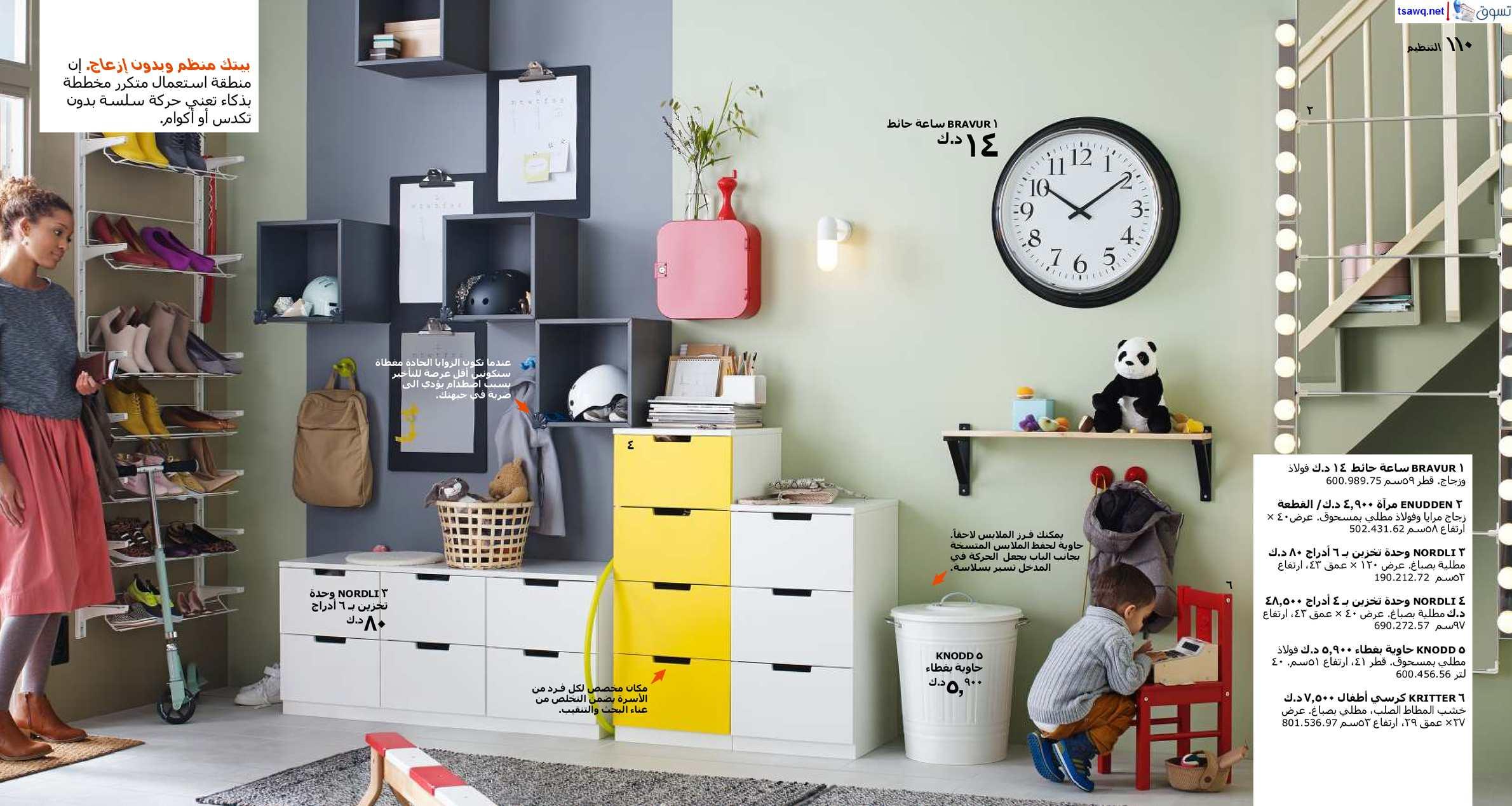 8017e1fcb كتالوج ايكيا الكويت 2016 - IKEA مع نسخة pdf الأشياء الصغيرة تعني الكثير