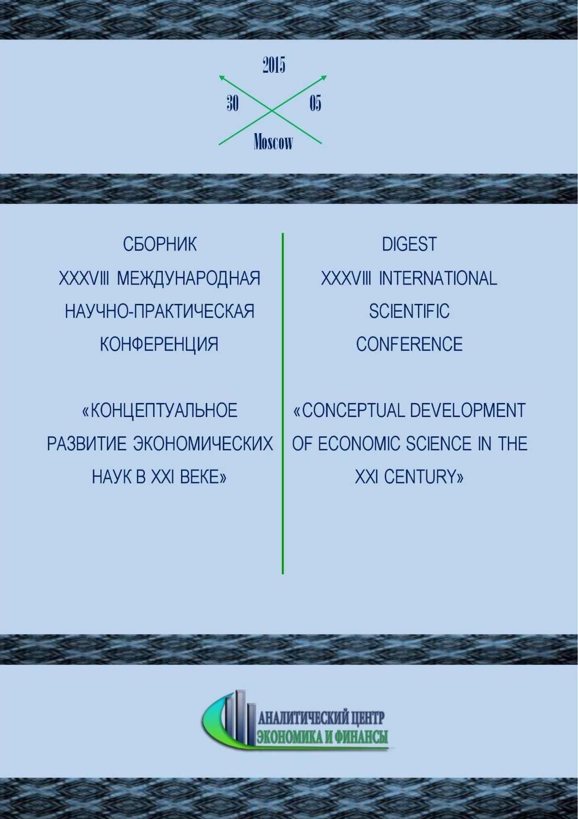 67584d235fc3 Calaméo - Концептуальная разработка экономических наук в двадцать первом  веке 30 мая 2015