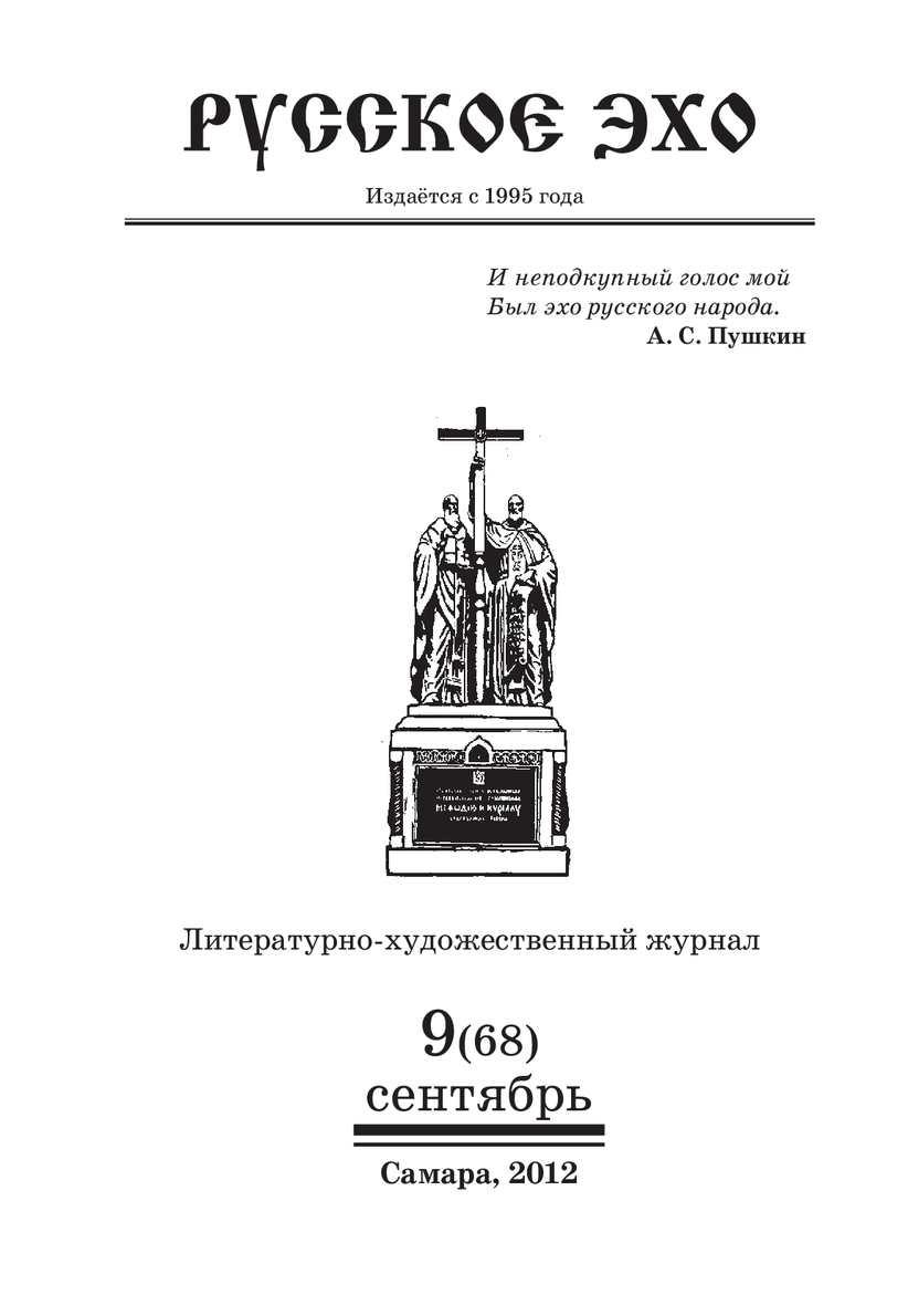 Calaméo - РУССКОЕ ЭХО, №9(68), 2012 г. f9b722ee724