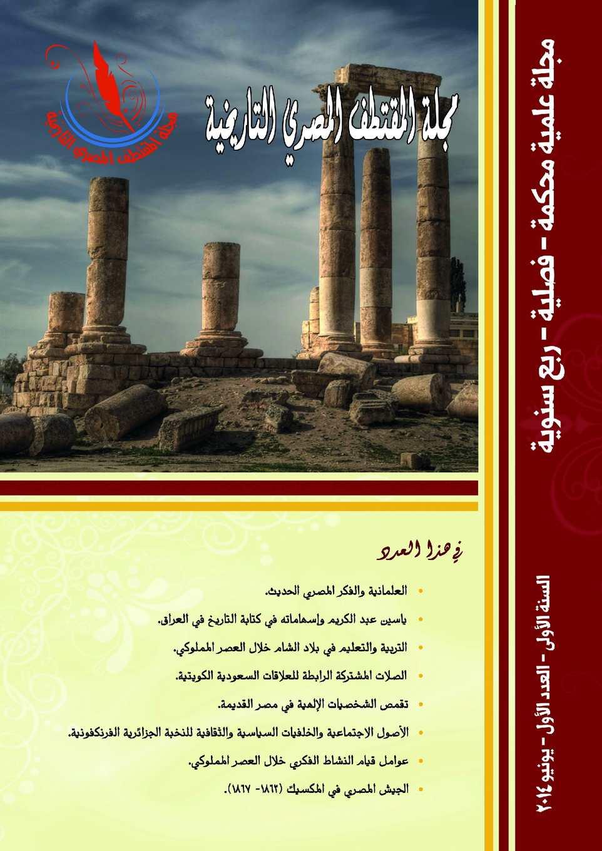 d513dbe89927f Calaméo - مجلة المقتطف المصري التاريخية - العدد الأول