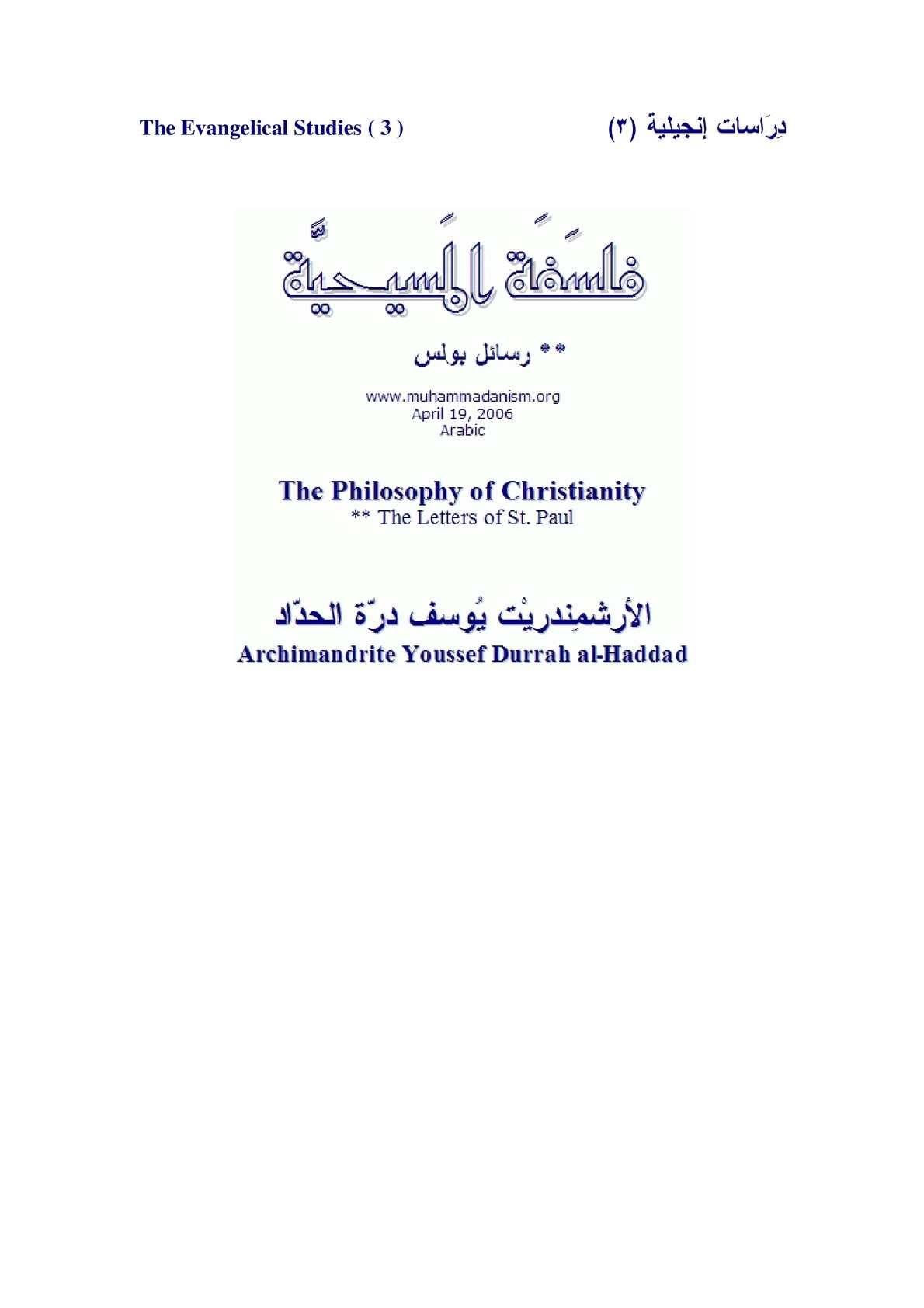 Calaméo - فلسَفَة المَسيحيَّة -٢.