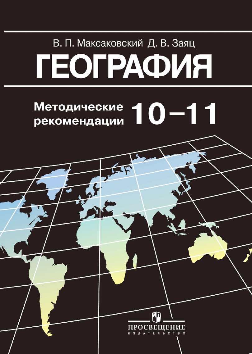 класс гдз география учебник 10 онлайн