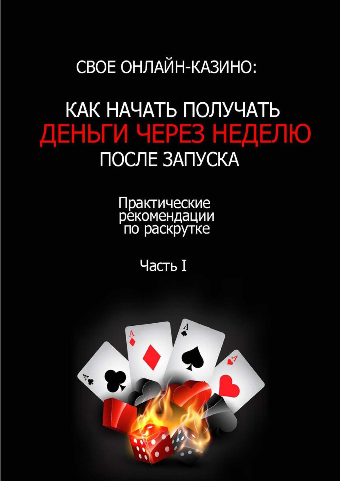 В каком онлайн казино можно зарабатывать известные посетители казино монте карло