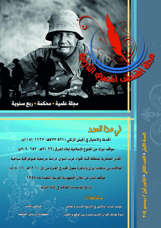 995114f07 Calaméo - مجلة المقتطف المصري التاريخية - العدد الثاني