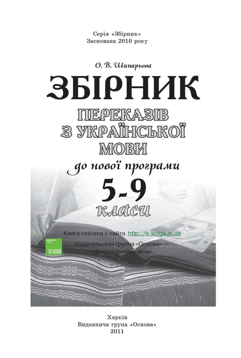 Calaméo - Zbirnik Perekaziv Z Ukrainskoi Movi Do Novoi P cbef9a4c70256