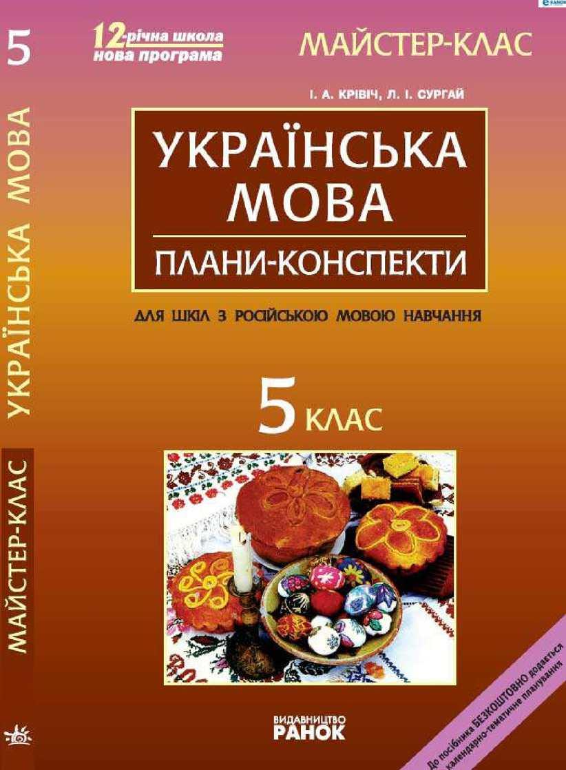 Calaméo - Майстер клас Українська мова 5 клас (рос). 37d25f098b16d