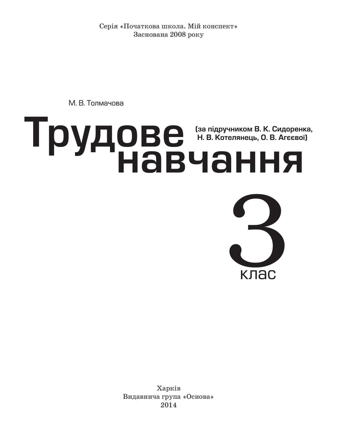 Calaméo - 52 Tolmachova Trudove Navch 3kl Sidorenko dfd17efb66054