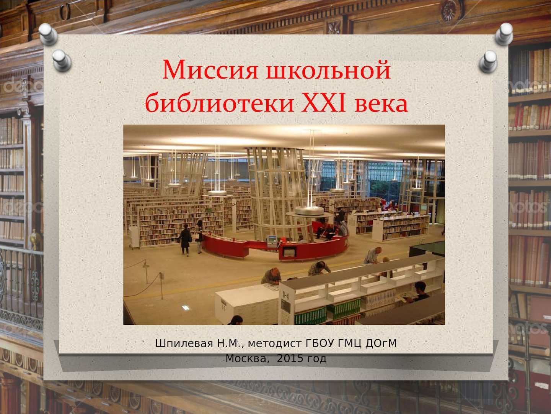 знаете, картинки миссия библиотеки бесплатно