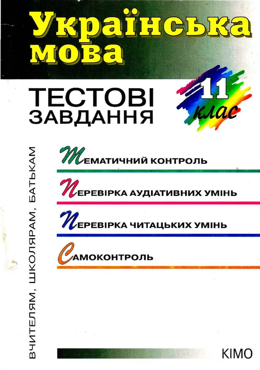 Calaméo - 908 Testovi Zavd Ukr 3729fac2231f0