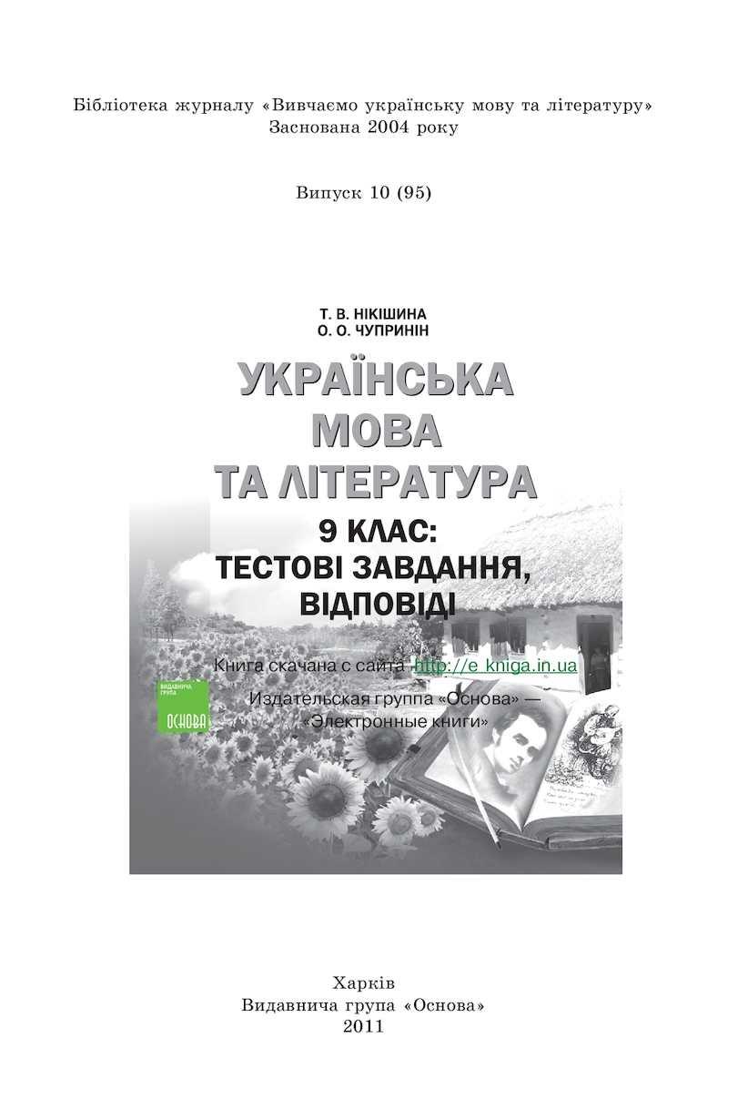 Calaméo - Nikishina T V Ukrainska Mova Ta Literatura 9 Klas Testovi Za ec39d32655fd9