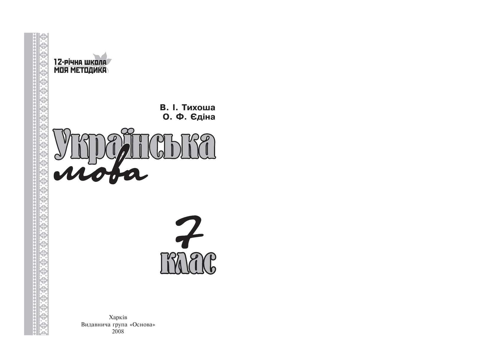 Calaméo - Tihosha V I Ukrainska Mova 7 Klas d3b68b7062f37