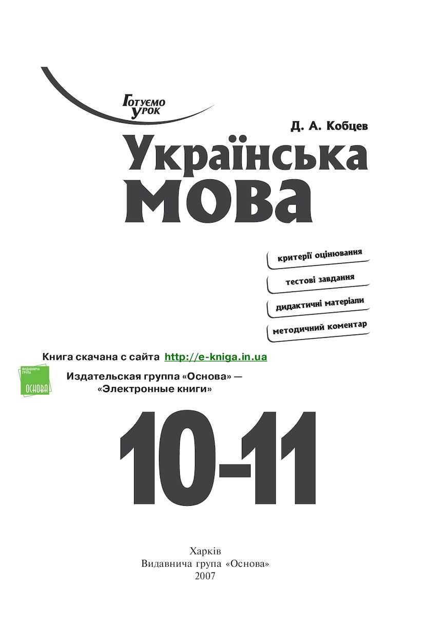 Calaméo - Kobcev D A Ukrainska Mova 1011 Klasi Kriterii Ocinyuvannya T 8c1c5c9cc2776
