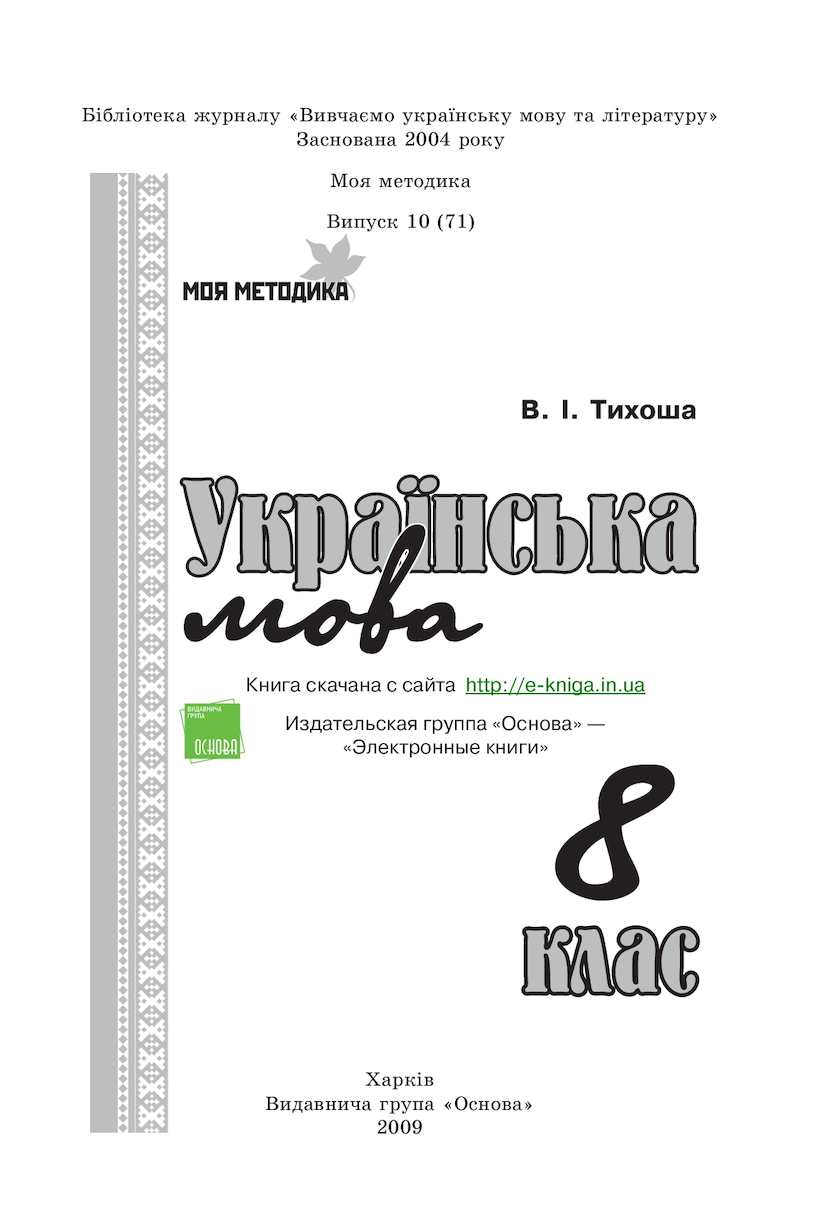 Calaméo - Tihosha V I Ukrainska Mova 8 Klas 2d341e710254f