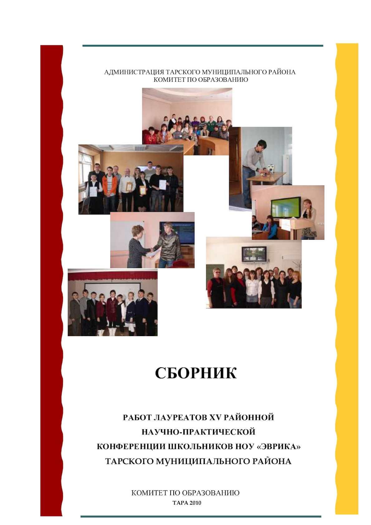 Calaméo - Материалы XV районной научно-практической конференции школьников df070bc0b54