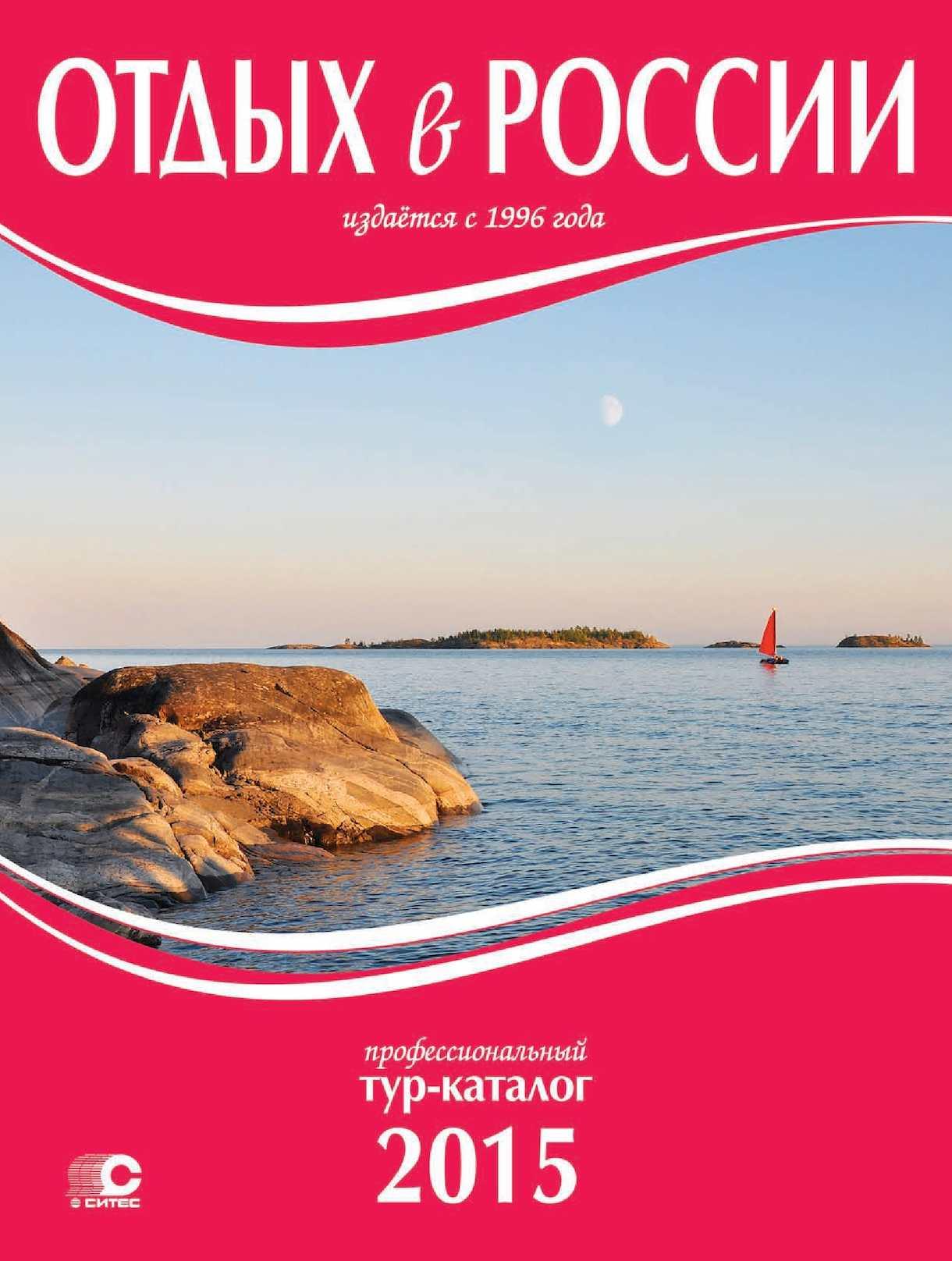 Calaméo - Тур-каталог «Отдых в России 2015» ab126b345d3